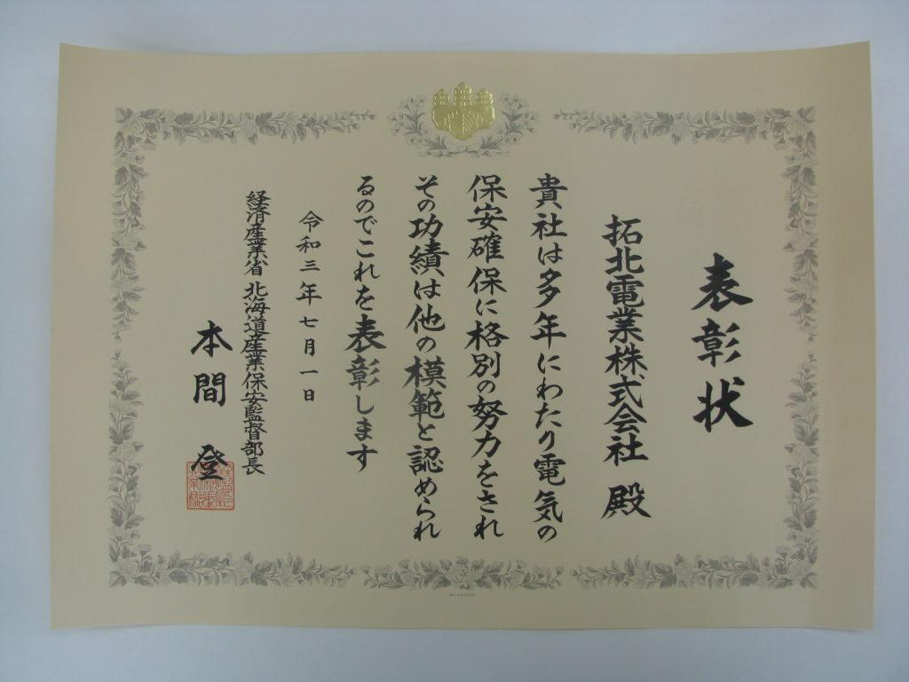 令和3年度電気保安功労者北海道産業保安監督部長表彰